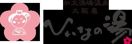 加太淡嶋温泉大阪屋 ひいなの湯
