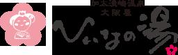 加太淡嶋温泉大阪屋ひいなの湯