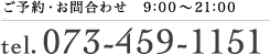 お電話でのお問合わせ tel.073-459-1151